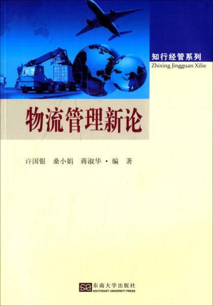 知行经管系列:物流管理新论