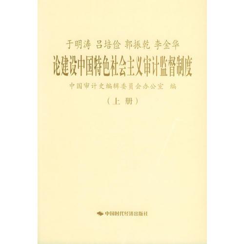 于明涛、吕培俭、郭振乾、李金华论建设中国特色社会主义审计监督制度(上下册)