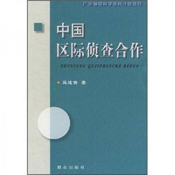 中国区际侦查合作