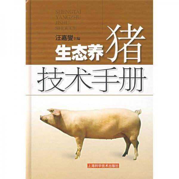 生态养猪技术手册