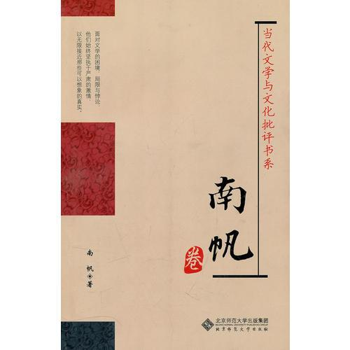 当代文学与文化批评书系:南帆卷