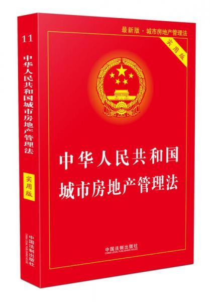 中华人民共和国城市房地产管理法(实用版)(2018版)