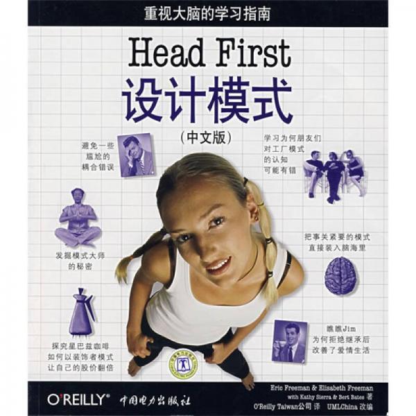 Head First 设计形式(中文版)