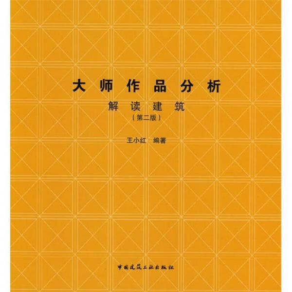 大师作品分析:解读建筑(第2版)