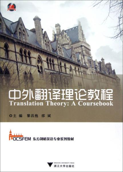 中外翻译理论教程