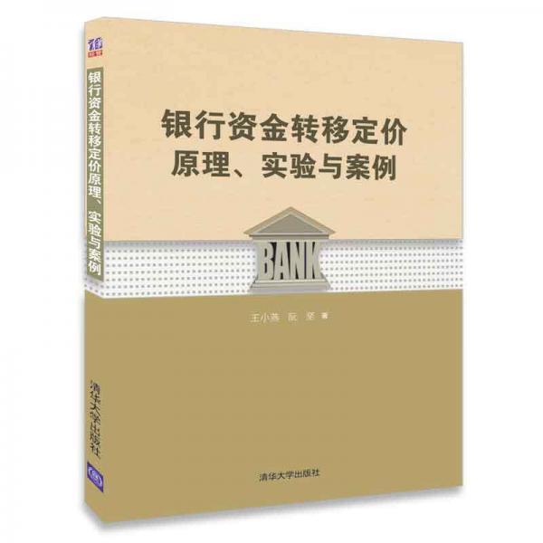 银行资金转移定价原理、实验与案例