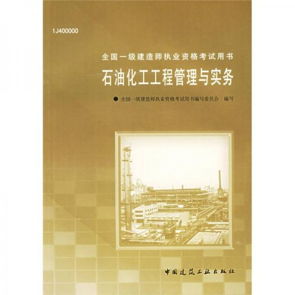 全国一级建造师执业资格考试用书:石油化工工程管理与实务(1J400000)