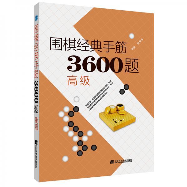 围棋经典手筋3600题(高级)