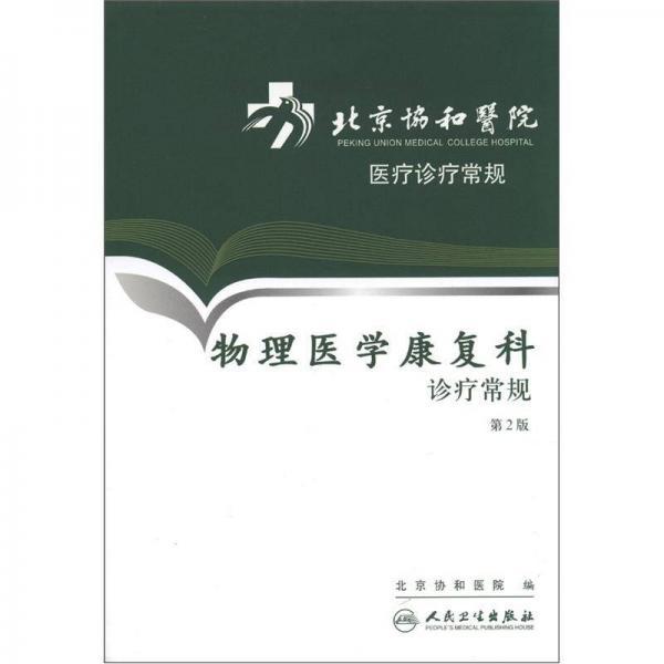 北京协和医院医疗诊疗常规·物理医学康复科诊疗常规(第2版)