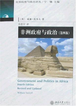 非洲政府与政治