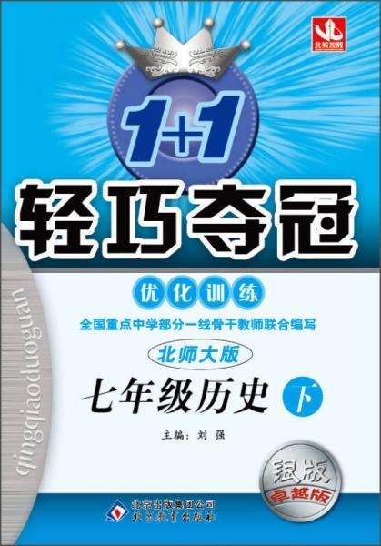 1+1轻巧夺冠·优化训练:7年级历史(下)(北师大版)(2014春)