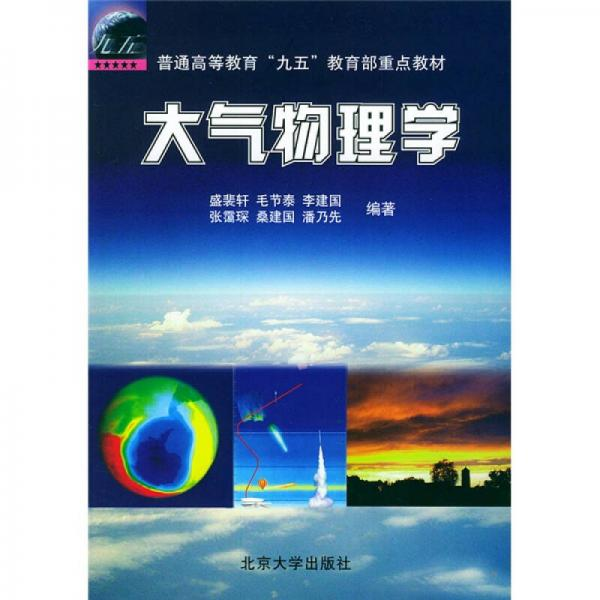 大气物理学