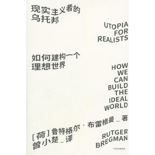 见识城邦·见识丛书23·现实主义者的乌托邦:如何建构一个理想世界