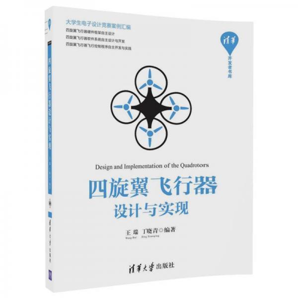 四旋翼飞行器设计与实现(清华开发者书库)