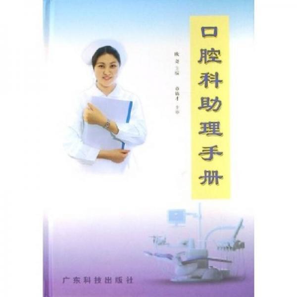口腔科助理手册