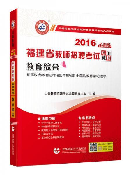2016 福建省教师招聘考试专用教材:教育综合(最新版)