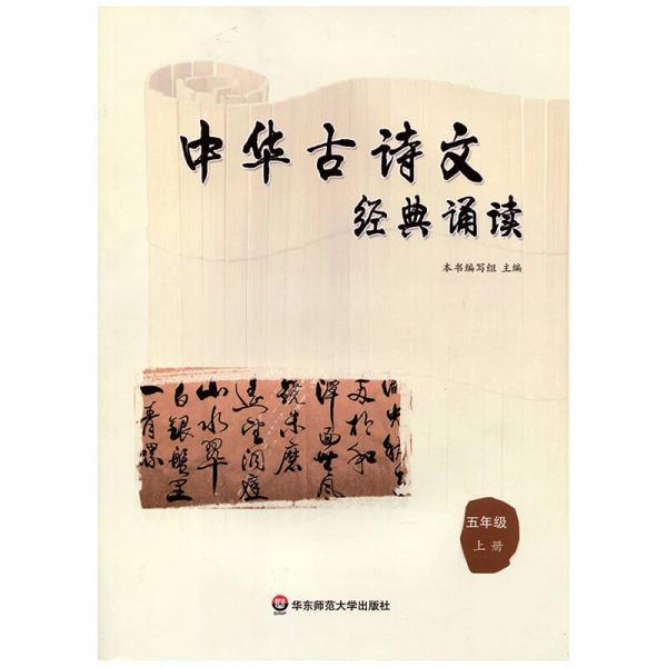 中华古诗文经典诵读  五年级 上册