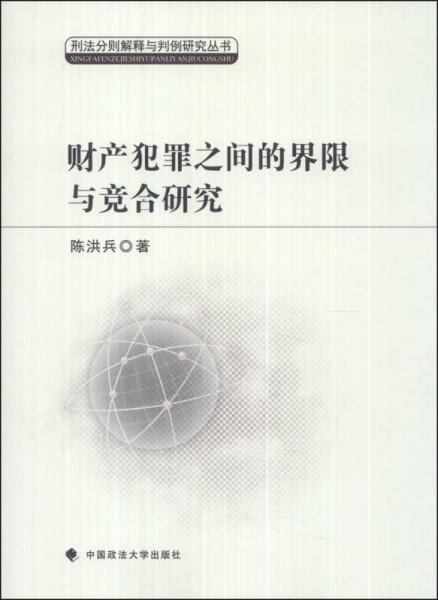 刑法分则解释与判例研究丛书:财产犯罪之间的界限与竞合研究