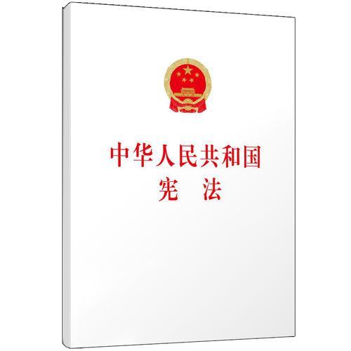 中华人民共和国宪法 (32开)