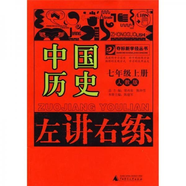 左讲右练:中国历史(7年级上册)(人教版)