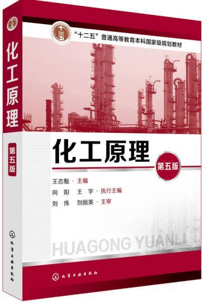 化工原理(王志魁)(第五版)