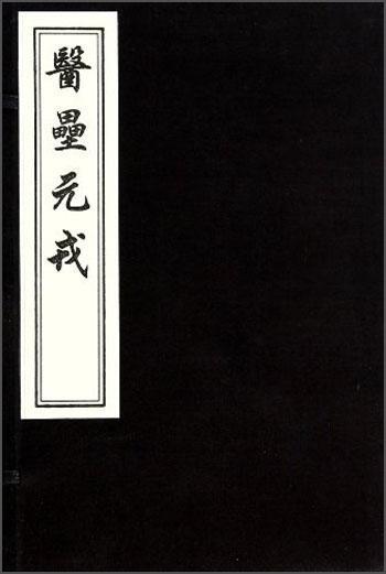中国书店藏版古籍丛书 医垒元戎