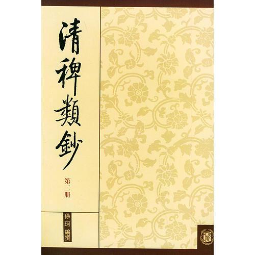 清稗类钞 第二册