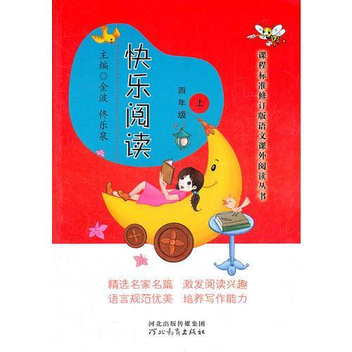 课程标准修订版语文课外阅读丛书——快乐阅读(四年级上)