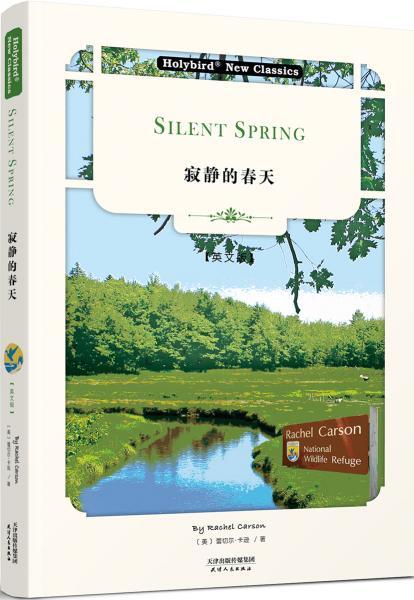 寂静的春天(英文版)