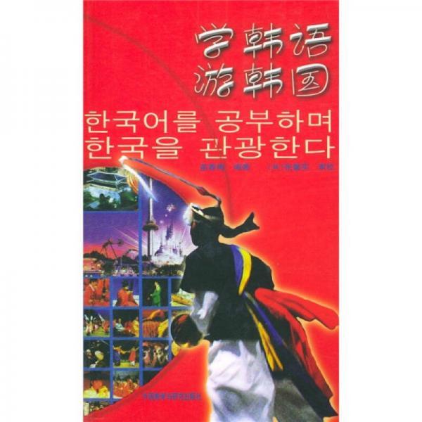 学韩语游韩国