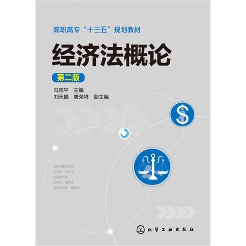 经济法概论(冯志平)(第二版)
