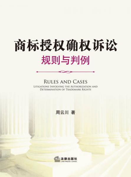 商标授权确权诉讼:规则与判例