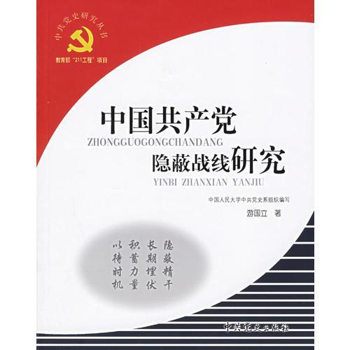 中国共产党隐蔽战线研究