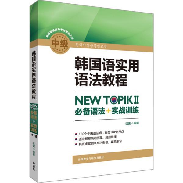 韩国语实用语法教程中级-NEWTOPIKⅡ必备语法+实战训练