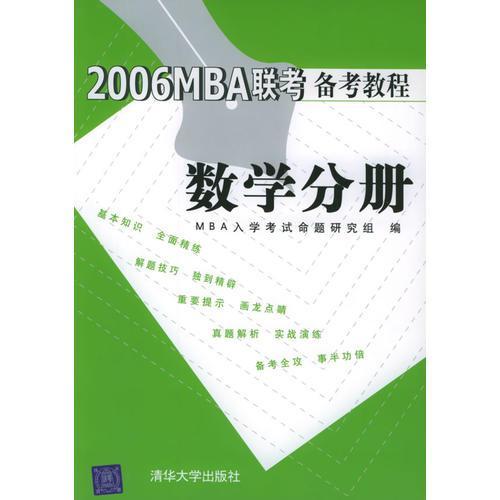 2006MBA联考备考教程:数学分册