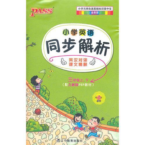 12版PASS掌中宝-小学英语同步解析三年级上、下 配人教版PEP教材/第2次修订