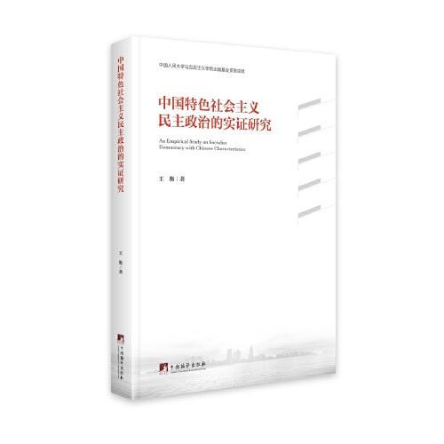 中国特色社会主义民主政治的实证研究