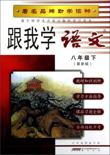 跟我学:语文(8年级下)(最新版)