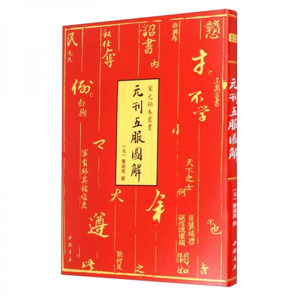 元刊五服图解-宋元秘本丛书珍稀元刊本中国书店