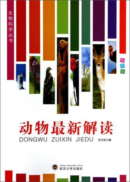 生物科学丛书:动物最新解读(彩图版)
