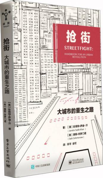 抢街:大城市的重生之路