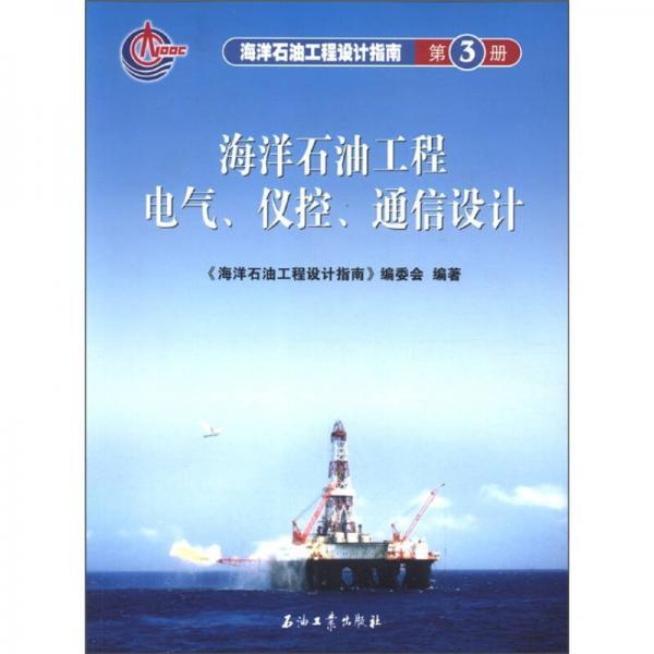 海洋石油工程设计指南(第3册):海洋石油工程电气、仪控、通信设计