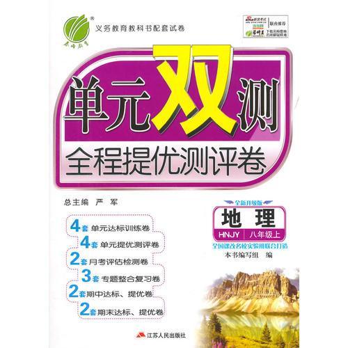 (2015秋)单元双测 八年级 地理 (上) 湘教版