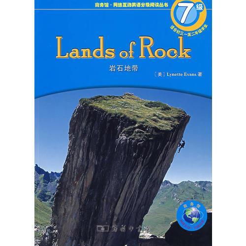 lands of rock岩石地带