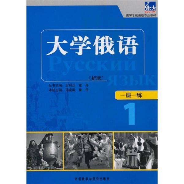 东方·高等学校俄语专业教材:大学俄语一课一练1(新版)