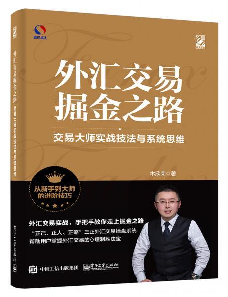 外汇交易掘金之路:交易大师实战技法与系统思维