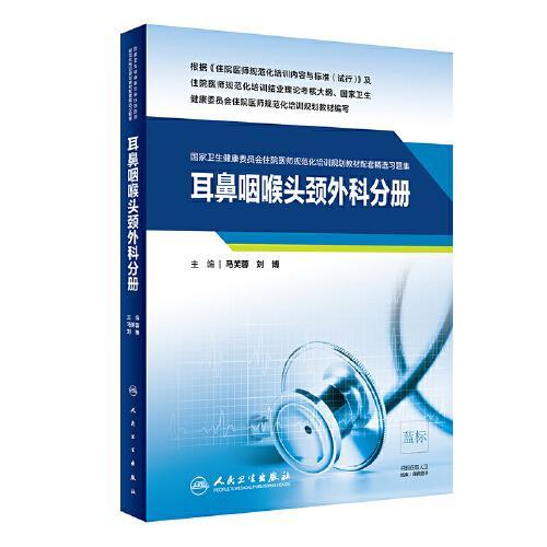 耳鼻咽喉头颈外科分册(国家卫生健康委员会住院医师规范化培训规划教材配套精选习题集)