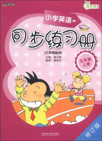 青苹果教辅·同步时间:小学英语同步练习册(5年级上册)(3年级起点)(修订版)