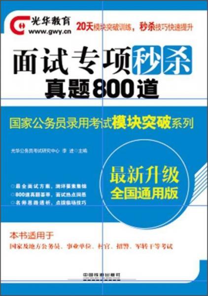 2014铁道光华版·国家公务员录用考试模块突破系列·面试专项秒杀:真题800道(最新升级)(全国通用版)