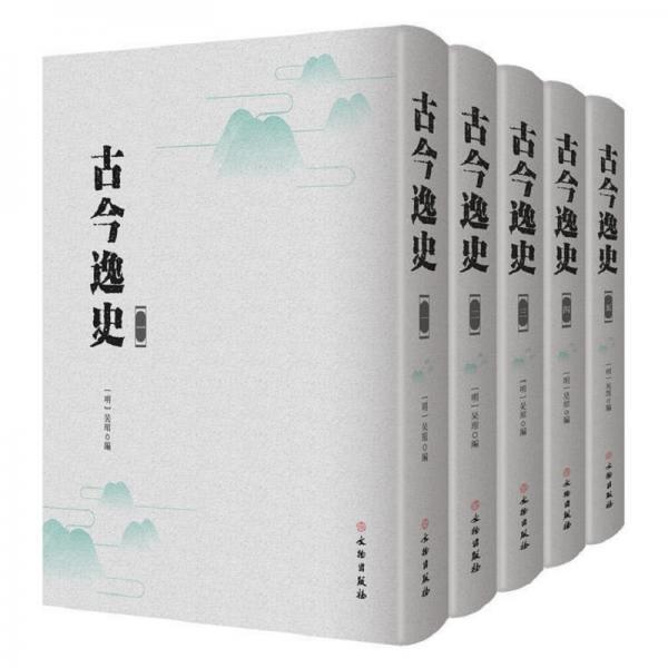 古今逸史(全十五册)